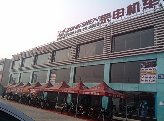 四川宗申摩托车销售有限公司